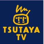 TSUTAYATV(ツタヤ)動画配信サービス