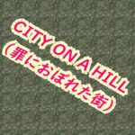 CITY ON A HILL(罪におぼれた街)